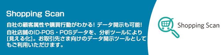 shopping scan ショッピングスキャン 株式会社日立システムズ