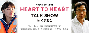 Hitachi Systems HEART TO HEART TALK SHOW in くまもと
