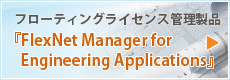 CADライセンス管理製品「FlexNet Manager for Engineering Applications」