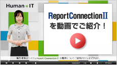 ReportConnectionIIを動画でご紹介!