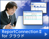 Report ConnectionII for クラウド
