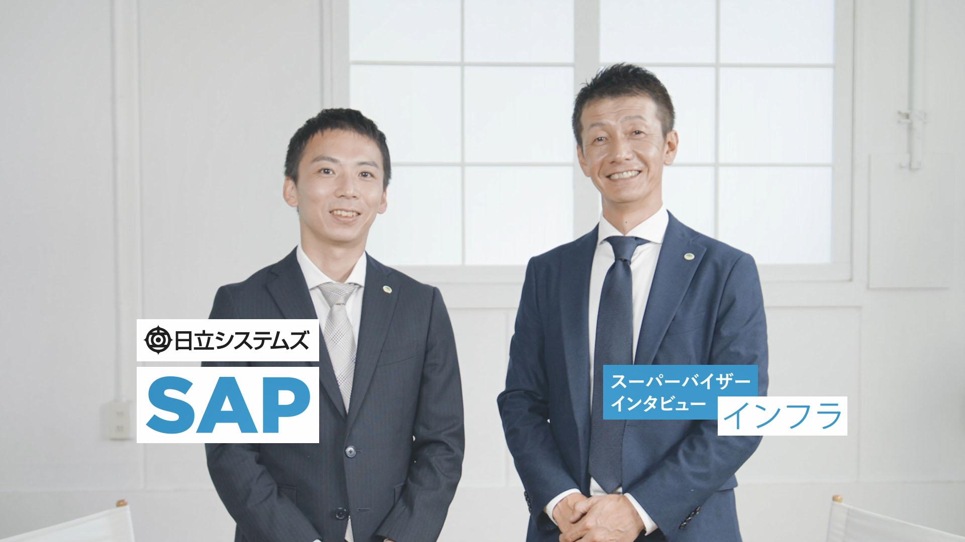 SAP S/4HANA スーパーバイザーインタビュー インフラ編