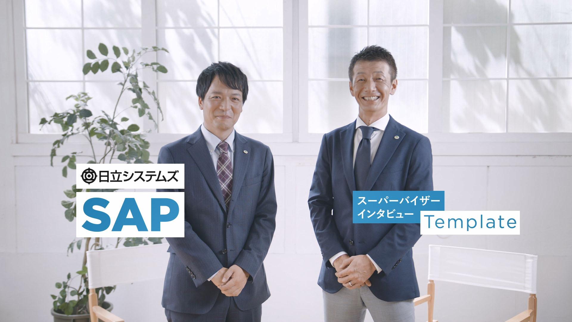 SAP S/4HANA スーパーバイザーインタビュー テンプレート編