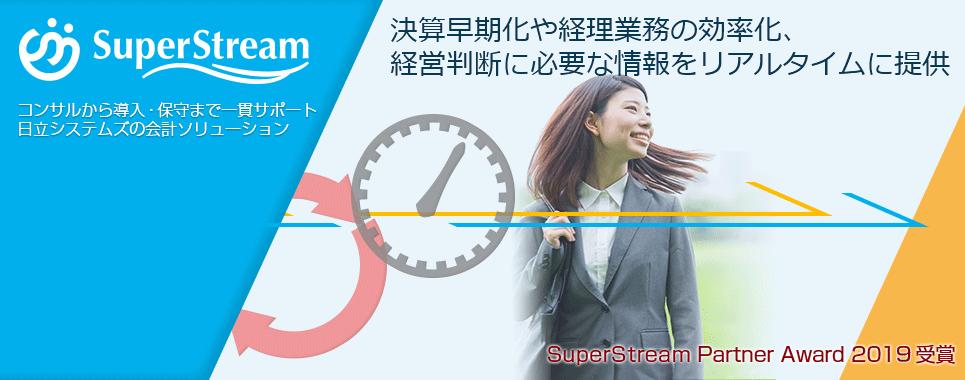 会計システム・人事給与システムならSuperStream(スーパー ...