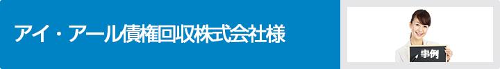 アイ・アール債権回収株式会社様|SuperStream(スーパー ...