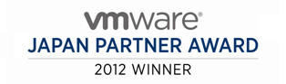 VMware JAPAN PARTNER AWARD 2012 WINNER