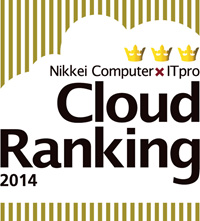 Nikkei Computer × IT pro Cloud Ranking 2014