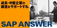 SAP ANSWER